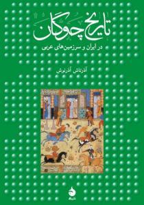 تاریخ چوگان در ایران و سرزمین های عربی نویسنده آذرتاش آذرنوش